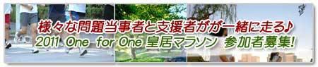 ひとりは、ひとりのために。2011 第4回 1for1 皇居マラソン 1/8
