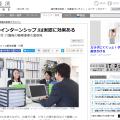 『東洋経済オンライン』で「社会人インターンシップ」に関する記事を執筆しました