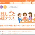 【3日間の職場体験で仕事のカンを取り戻す】54歳まで、近県在住でもOK。東京しごとセンターの「女性再就職サポートプログラム」で、職場復帰の不安を減らす