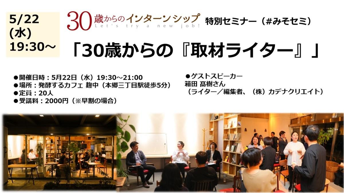 【有名媒体で活躍するライターの取材術とは?】「30歳からの取材ライター」セミナー、5月22日(水)19:30~開催!