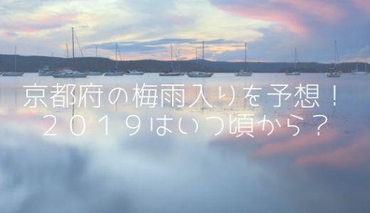 京都府の梅雨入りを予想!2019はいつ頃から?