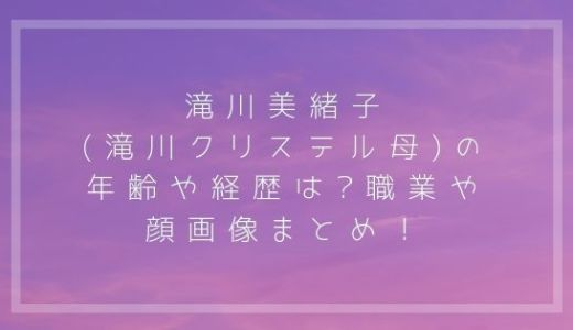滝川美緒子(滝川クリステル母)の年齢や経歴は?職業や顔画像まとめ!