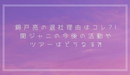錦戸亮の退社理由はコレ?!関ジャニの今後の活動やツアーはどうなる⁈