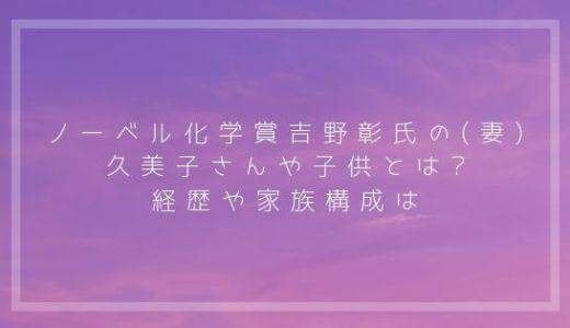 ノーベル化学賞吉野彰氏の(妻)久美子さんや子供とは?経歴や家族構成は