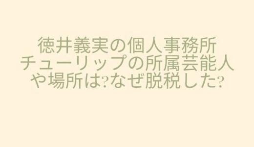 徳井義実の個人事務所チューリップの所属芸能人や場所は?なぜ脱税した?