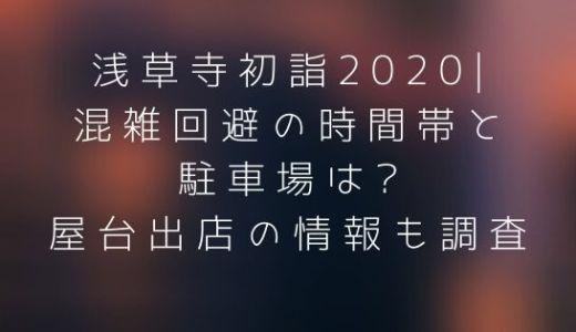 浅草寺初詣2020|混雑回避の時間帯と駐車場は?屋台出店の情報も調査