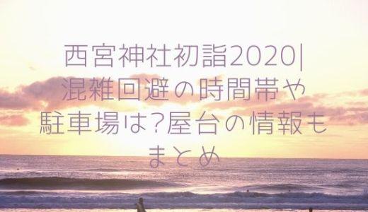 西宮神社初詣2020|混雑回避の時間帯や駐車場は?屋台の情報もまとめ
