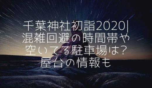千葉神社初詣2020|混雑回避の時間帯や空いてる駐車場は?屋台の情報も