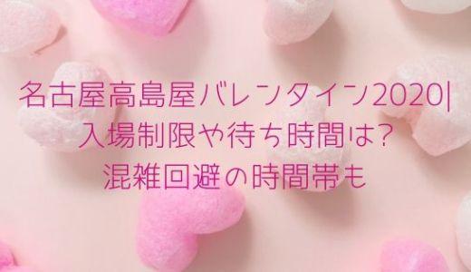 名古屋高島屋バレンタイン2020|入場制限や待ち時間は?混雑回避の時間帯も