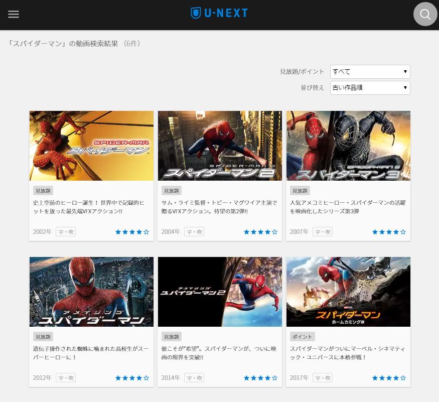 スパイダーマン U-NEXT
