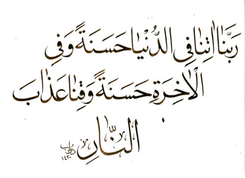 "doaaokhalid:رَبَّنَا آتِنَا فِي الدُّنْيَا حَسَنَةً وَفِي الآخِرَةِ حَسَنَةً وَقِنَا عَذَابَ النَّارِ""Our Lord! Give us in this world that which is good and in the Hereafter that which is good, and save us from the torment of the Fire!""(Surah Al Baqarah, 2:201)"