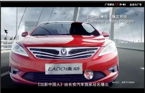 중국 비디오 광고 플랫폼의 광고사례- 자동차