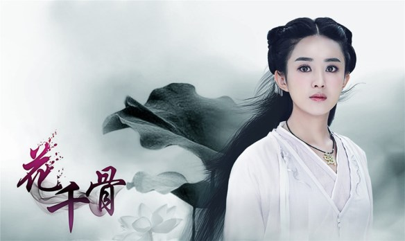 zhao liying fly