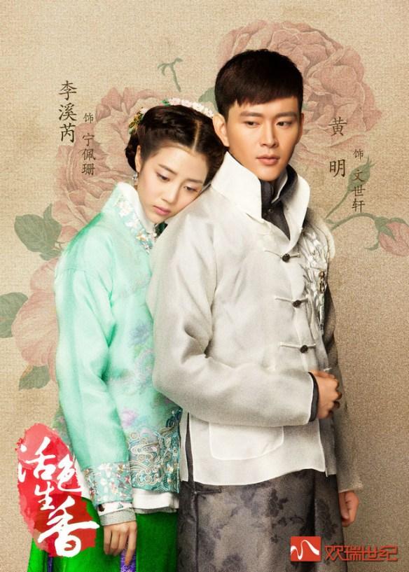 Huang Ming Li Xirui