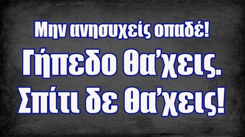 """Γήπεδο """"δανεικό 50 χρονια"""" στον Ολυμπιακό με χρήματα του δημοσιού.Αποτέλεσμα: Χρήματα στη τσέπη του Κοκκαλη και ΜαρινάκηΣβήσιμο """"ρύθμιση"""" χρεών προς το δημόσιο σε ομάδες Αρης, ΠΑΟΚ , ΑΕΚ.Οι επιχειρηματίες Ψωμιάδηδες και ΣΙΑ την γλιτώνουν.Δωρεά του δημου Αθηνας το γήπεδο της Λεωφόρου στον Παναθηναϊκό και έτοιμοι να χρηματοδοτήσουν νεο γήπεδο με λεφτά του δημοσίου. για τη τσέπη του ΑλαφουζουΥπόσχεση για 20.000.000 ευρώ χρηματοδοτηση στη τσέπη του επιχειρηματία Μελισσανιδη με λεφτά δημοσίου για γήπεδο Ν. Φιλαδέλφειας.Και πολλά πολλά χρόνια επιδοτησεις του δημοσιου και χρηματοδοτησεις απο δημόσιες εταιρείες (βλεπε παλιοτερα τον ΟΤΕ)Ο κλασικός ο μακάκας ο Ελληνας.Δε πα να τον κλέβουν , να του βιαζουν τη χώρα , να παιρνει 500 ευρω μικτά, να σβήνουν το μέλλον του παιδιου του.Οταν του πειραξουν την ομάδα γίνεται Λεωνίδας!"""