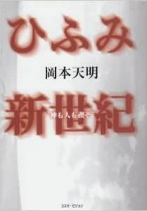 hifumi