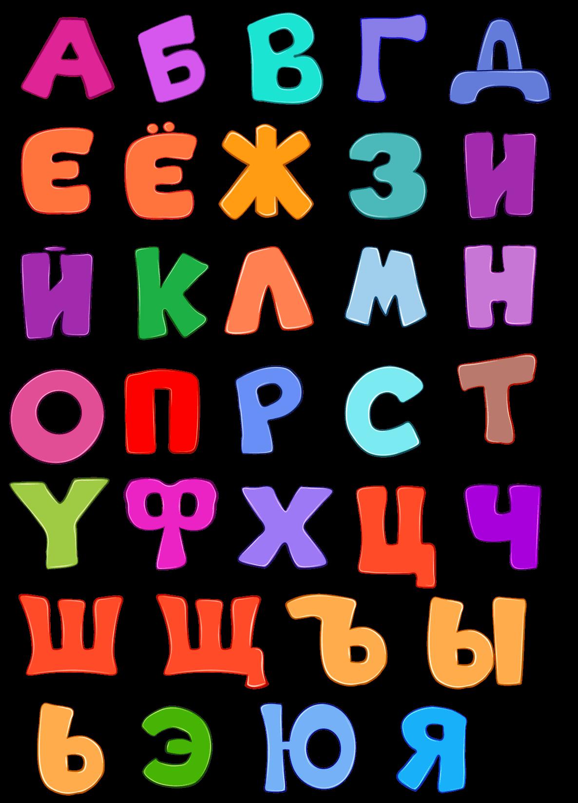 абсурда, алфавит русский картинки с днем рождения результате цыпленок