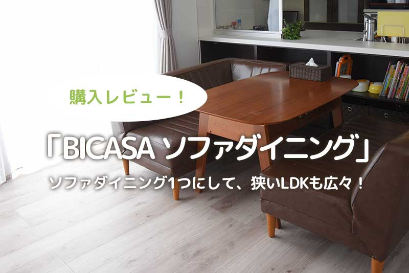 ソファダイニング_BICASA(ビカーサ)YJ-LD-LD3セット