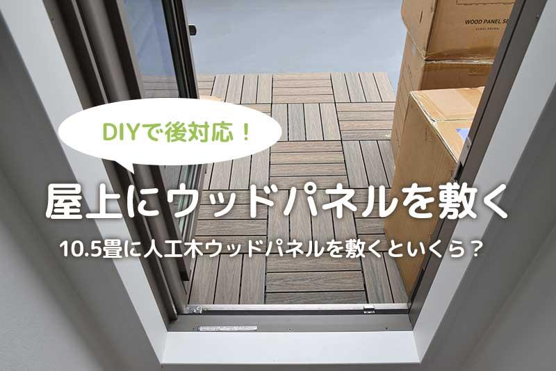 屋上(スカイバルコニー)にウッドパネルをDIYで敷く。