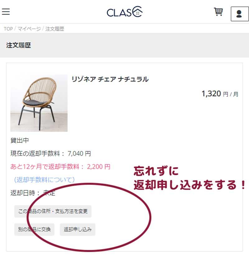 【CLAS】使ってみた!家具家電のサブスクの利用レビュー