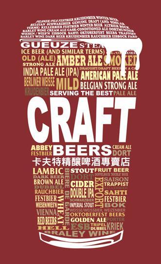 Craft Taiwan Beer Shop Logo