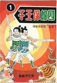 Small 四郎保王子 -1