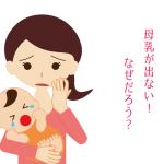 産後ダイエットしたら母乳が出ない