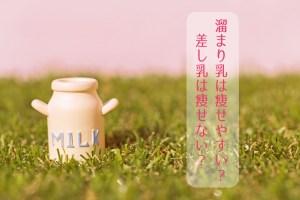 差し乳は痩せない?産後の母乳ダイエットは溜まり乳が有利!?