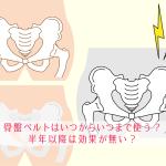 産後骨盤ベルトはいつからいつまで使うのが効果的?半年以降は効果無い?