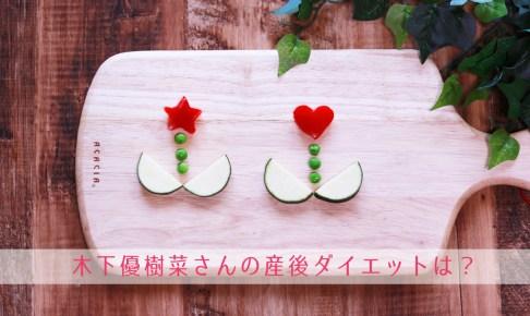【芸能人の産後ダイエット】運動嫌いの木下優樹菜さんが痩せた方法とは?