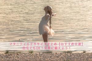 マタニティエクササイズまとめ【おすすめ8選】自宅でもOK!安産に備えよう!
