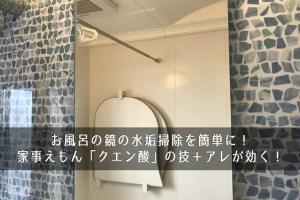 お風呂の鏡の水垢掃除を簡単に!家事えもん「クエン酸」の技+アレが効く!