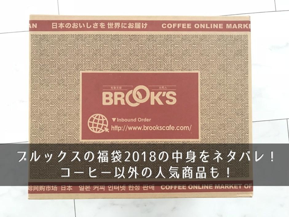 ブルックスの福袋2018の中身をネタバレ!コーヒー以外の人気商品も!?