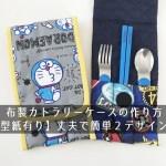 布製カトラリーケースの作り方【型紙有り】丈夫で簡単2デザイン!