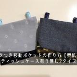 フタつき移動ポケットの作り方【型紙有】ティッシュケース有り無し2タイプ