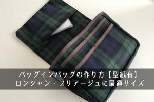 バッグインバッグの作り方【型紙有】ロンシャン・プリアージュに最適サイズ