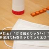 秋に長引く咳は風邪じゃない!?咳喘息の特徴&予防する方法は?
