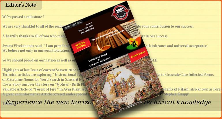 6th-issue-360-degrees-hinduism-magazine.jpg