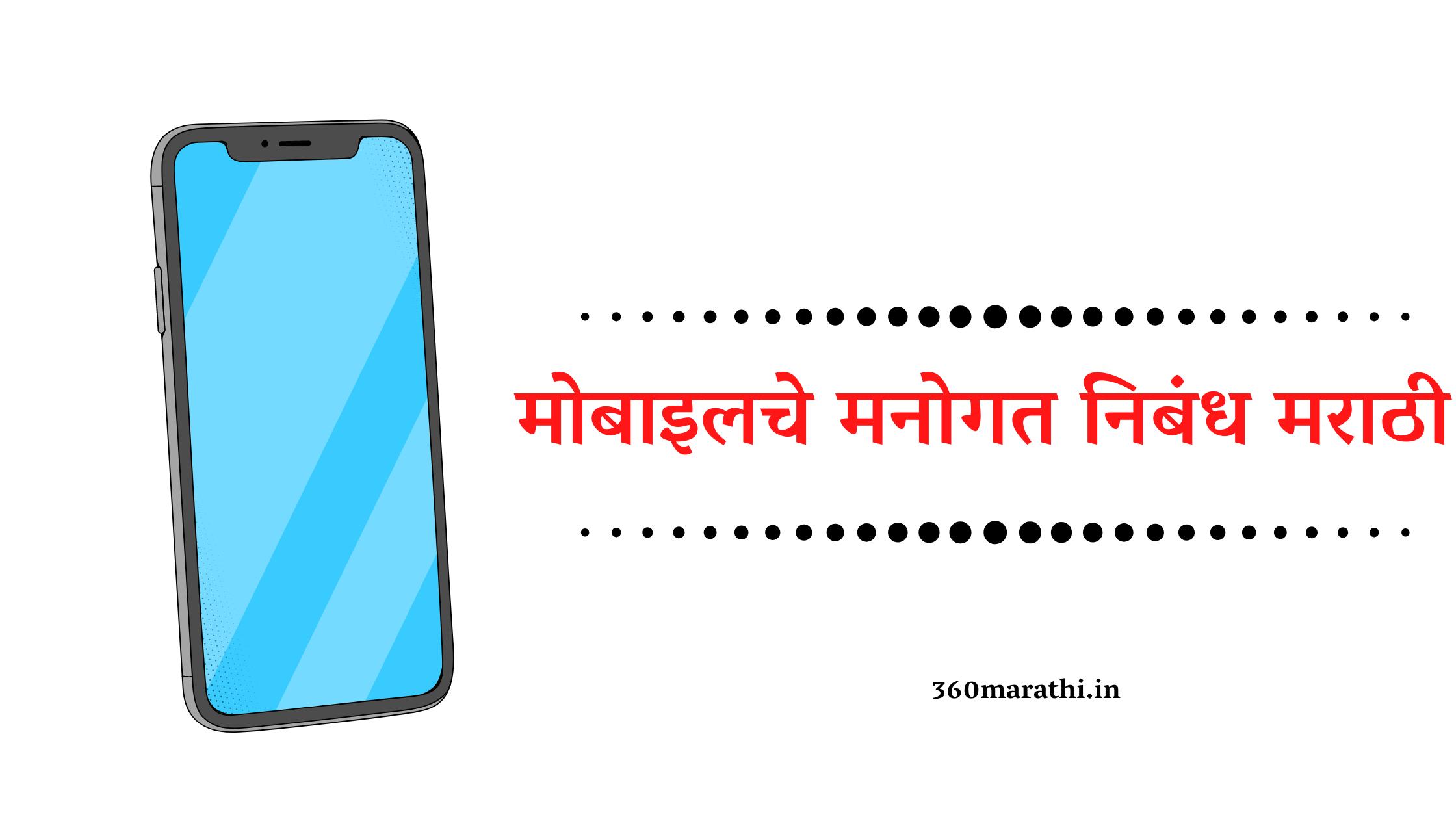मोबाइलचे मनोगत निबंध मराठी   मोबाइलची  आत्मकथा निबंध मराठी   Mobile Che Manogat Essay in Marathi