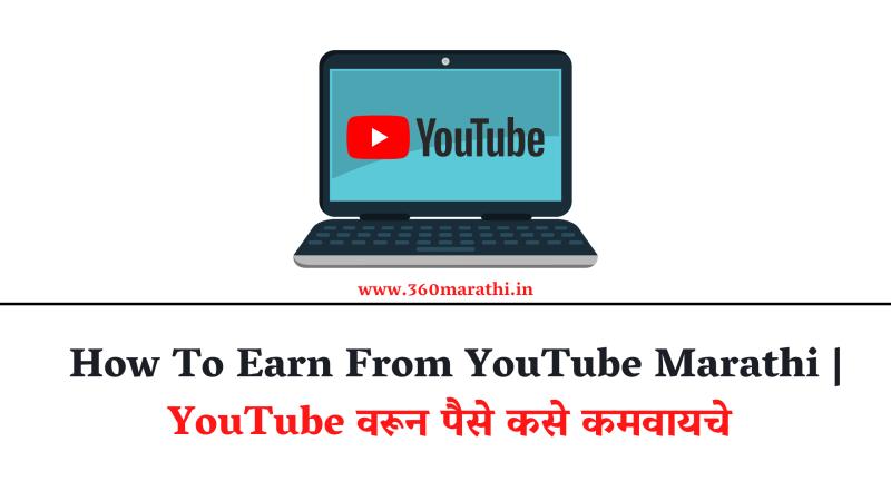 How To Earn Money From YouTube Marathi | YouTube वरून पैसे कसे कमवायचे