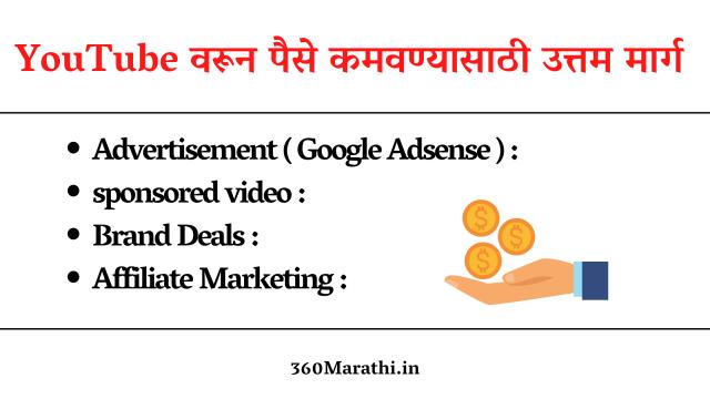 How To Earn Money From YouTube Marathi   YouTube वरून पैसे कसे कमवायचे