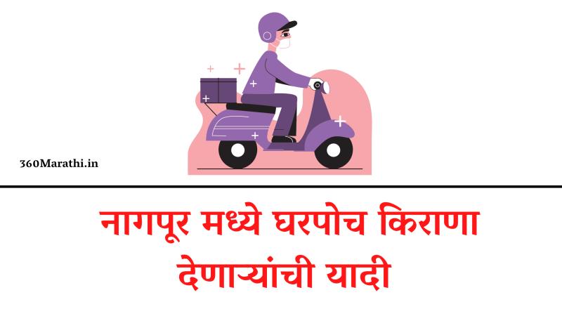 नागपूर मध्ये घरपोच किराणा देणाऱ्यांची यादी  | Grocery Home delivery service in Nagpur