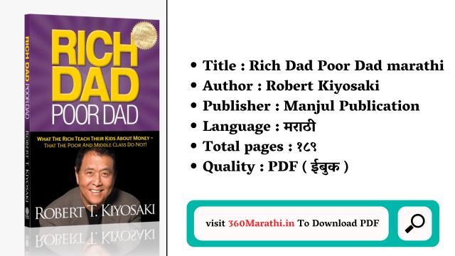 Rich Dad Poor Dad Marathi PDF Download | रिच डॅड पुअर डॅड मराठी ईबुक