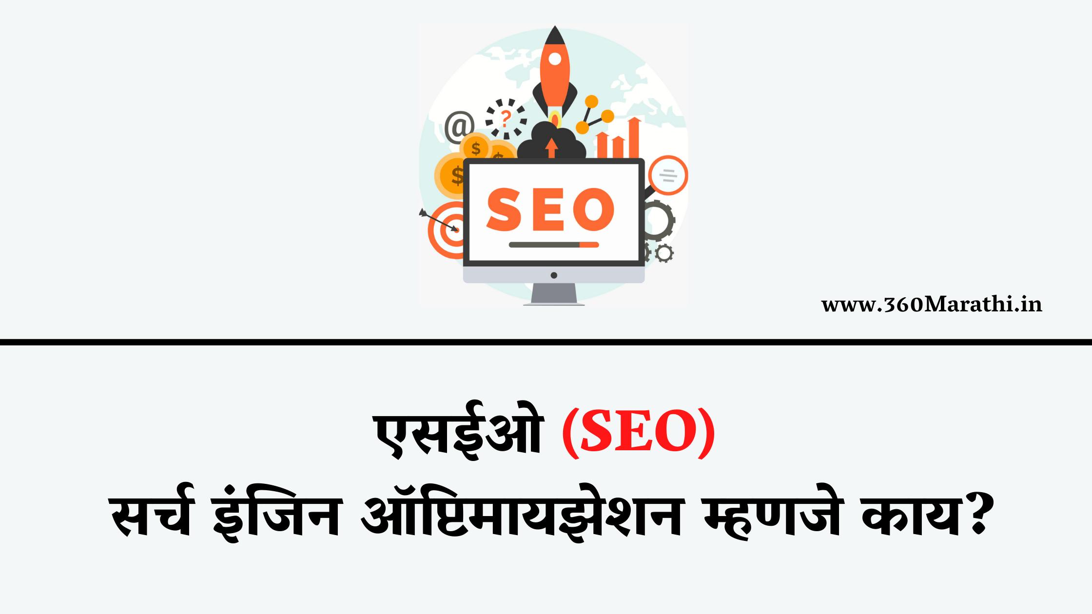 SEO म्हणजे काय संपूर्ण माहिती   What is SEO in Marathi