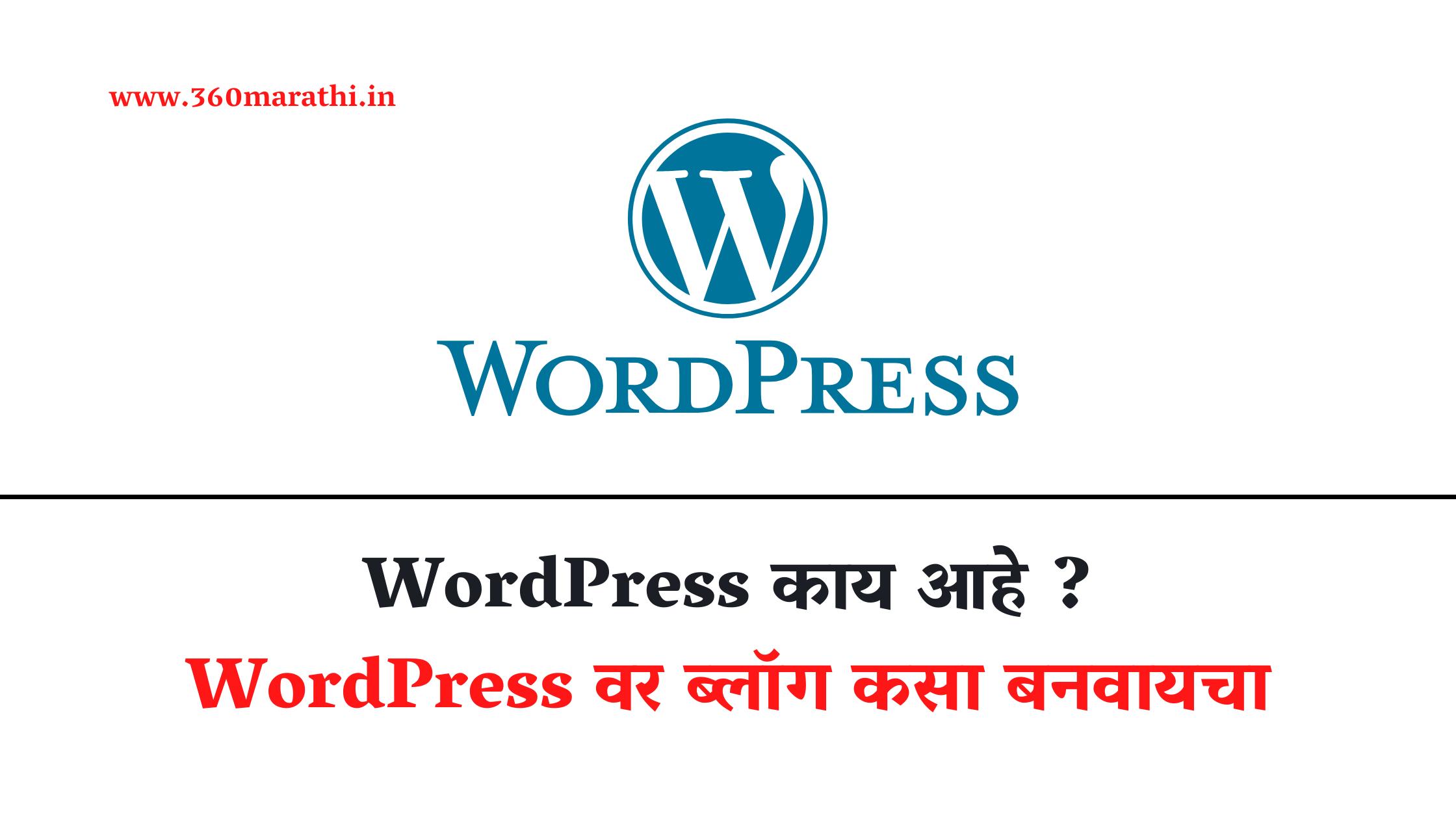 WordPress काय आहे ? WordPress वर ब्लॉग कसा बनवायचा