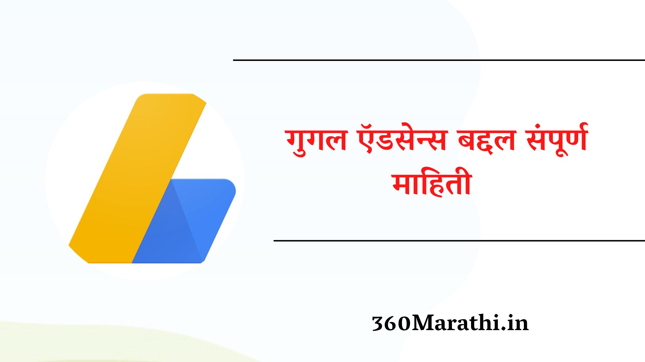 गुगल ऍडसेन्स म्हणजे काय? पैसे कमवण्याचा उत्तम मार्ग । Google Adsense meaning in Marathi