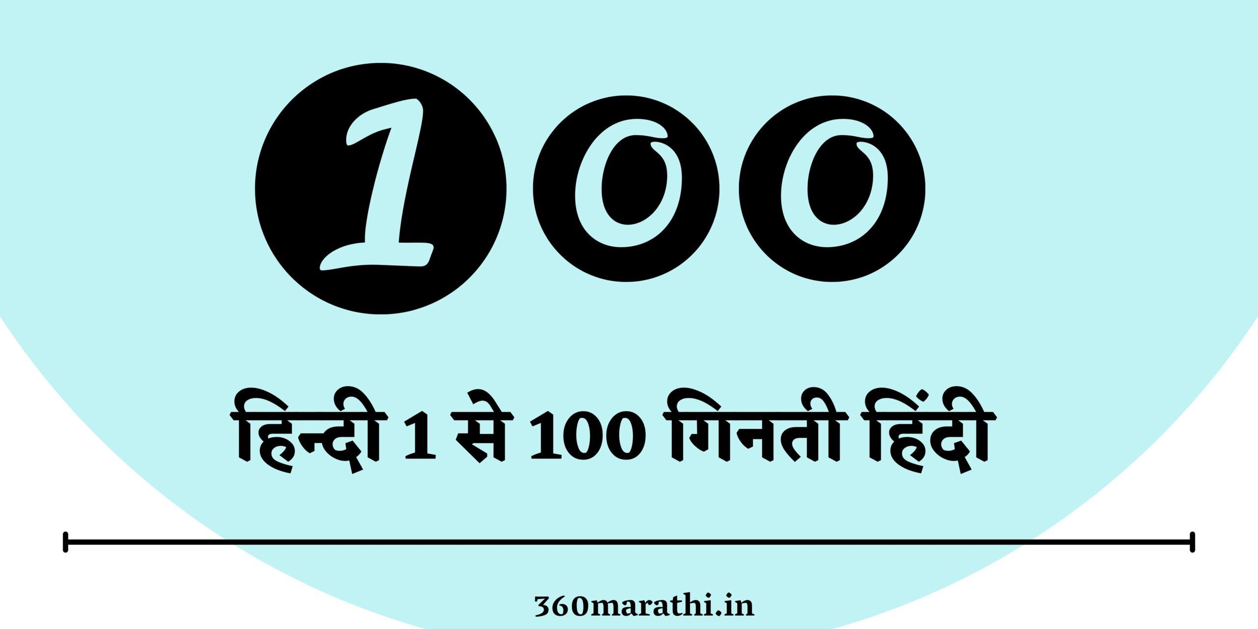 Hindi Ginti   हिन्दी 1 से 100 गिनती हिंदी   numbers in Hindi 1 to 100   हिंदी नम्बर