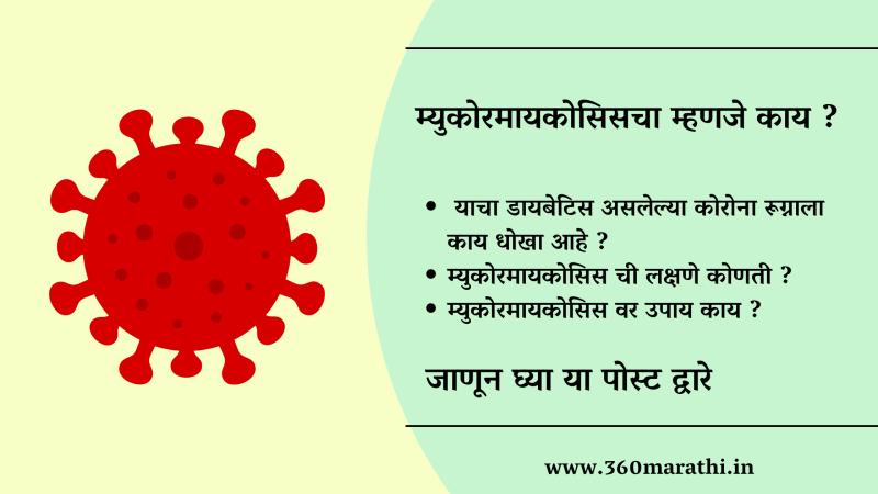 (12Points) Mucormycosis in Marathi | Symptoms Remedies Treatment & Precautions | Mucormycosis & Corona in Marathi|