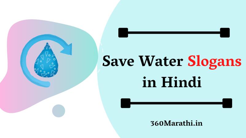 【BEST】Save Water Slogans in Hindi | जल संरक्षण पर स्लोगन