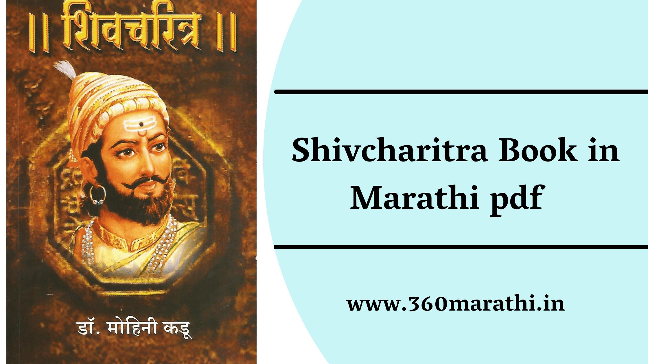 {Free PDF} Shivcharitra Book in Marathi pdf   Shivaji Maharaj Charitra in Marathi PDF